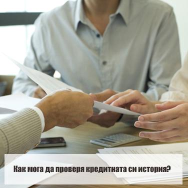 Как мога да проверя кредитната си история?